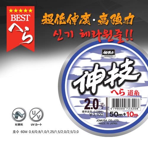 조무사 신기 헤라 원줄 60M/헤라 도사/최고급원줄